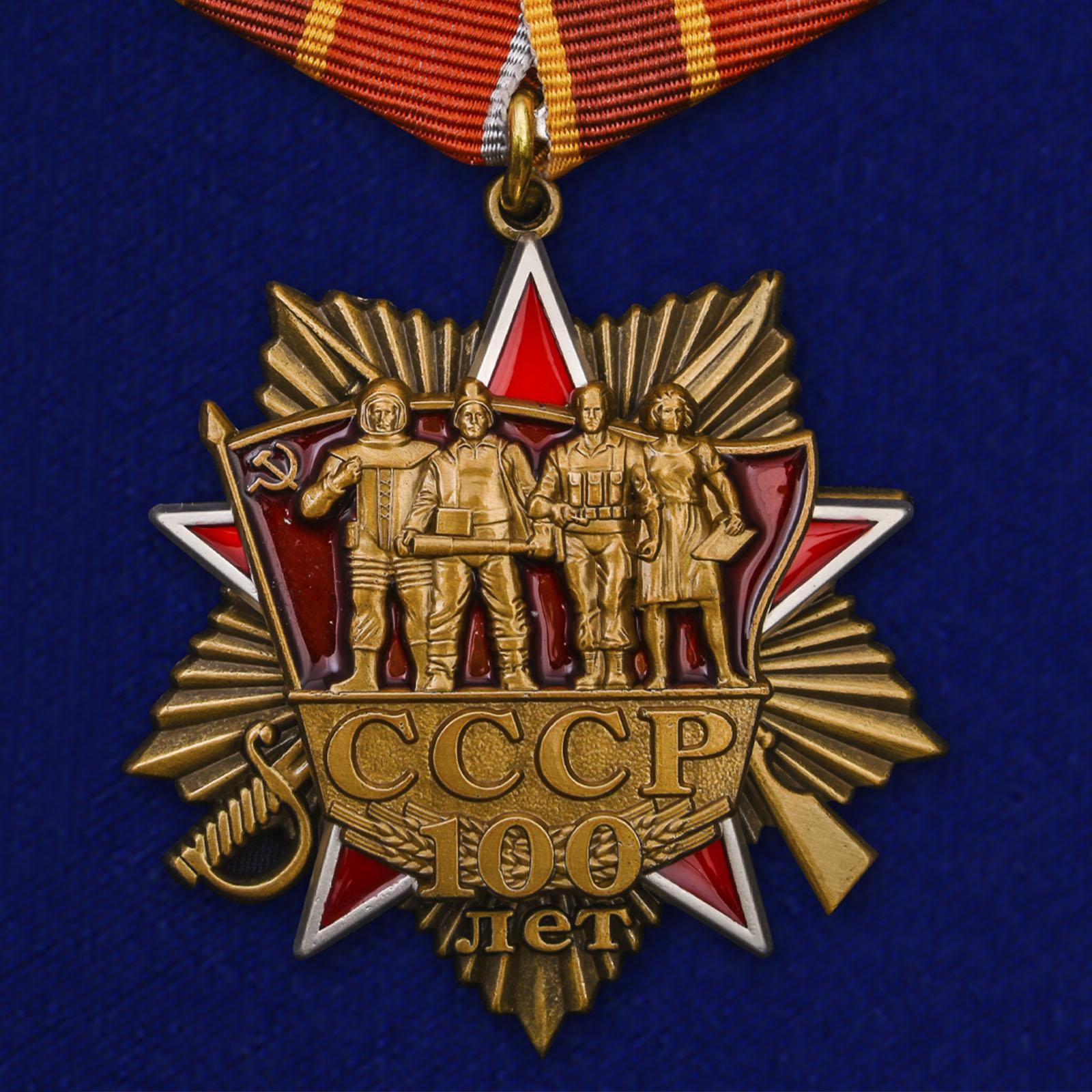 yubilejnyj-orden-100-let-sssr-na-kolodke-021.1600x1600